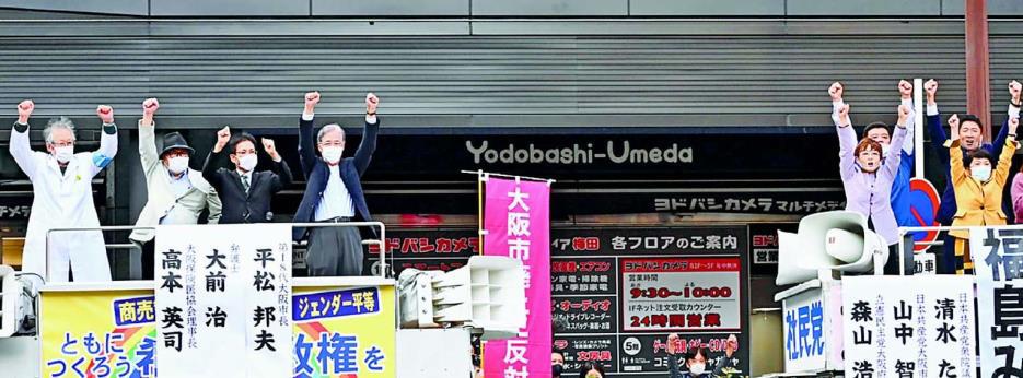 大阪駅前街頭演説